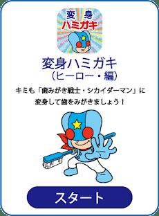 変身ハミガキ(ヒーロー編)のおすすめ画像3