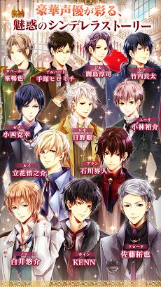 100日間のプリンセス◆もうひとつのイケメン王宮 恋愛ゲームのおすすめ画像4