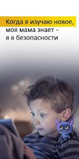 ESET Parental Control Beeline 3.1.14.0 Screenshots 1