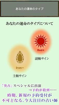 令和の耳鑑定士『後藤恵の占い』のおすすめ画像3