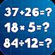 数学:認知算術 - Androidアプリ