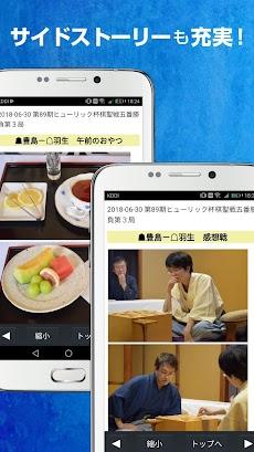 将棋アプリ ライブでプロ対局が観られる 将棋連盟ライブ中継 入門・初心者でも安心のおすすめ画像4