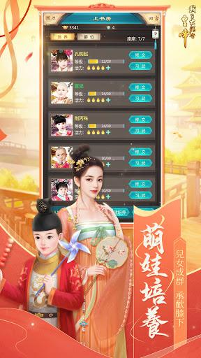 u6211u5728u5927u6e05u7576u7687u5e1d android2mod screenshots 14