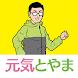 元気とやまかがやきウォーク 富山県の歩数計アプリ