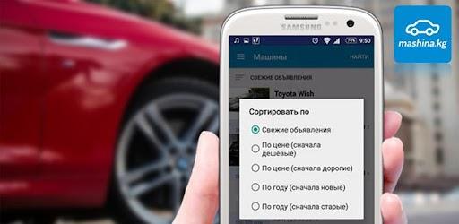 Mashina.kg - купить и продать авто в Кыргызстане APK 0