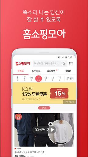 홈쇼핑모아-TV홈쇼핑 편성표, 통합 검색, 생방송 알림, 모바일 홈쇼핑앱  screenshots 1