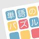 単語のパズル - しりとりナンクロ - Androidアプリ