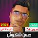 حسن شاكوش 2021 بدون نت   جميع المهرجانات - Androidアプリ