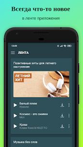 Zaycev.net: скачать и слушать музыку бесплатно 3