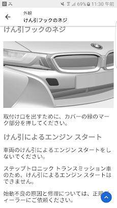 BMW i Driver's Guideのおすすめ画像2