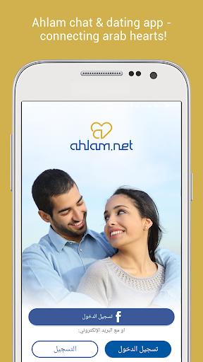 Chat & Dating app for Arabs & Arab speaking Ahlam 1.44.26 Screenshots 1