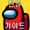Among Us 한글 가이드 - 어몽어스 공략 용어집 꿀팁 동영상 미션 대표 아이콘 :: 게볼루션