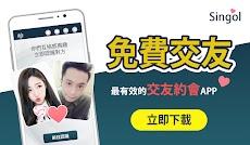 免費交友App - Singol, 開始你的約會!のおすすめ画像1