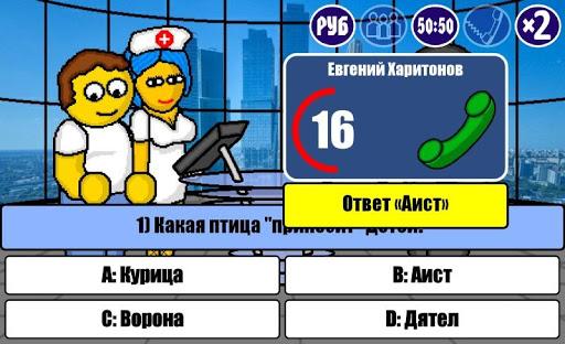 u041cu0438u043bu043bu0438u043eu043du0435u0440 u041fu043bu044eu0441  screenshots 5