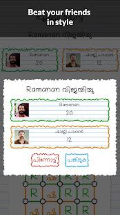 പൂജ്യം വെട്ട്   Poojyam Vettu   Online Multiplayer