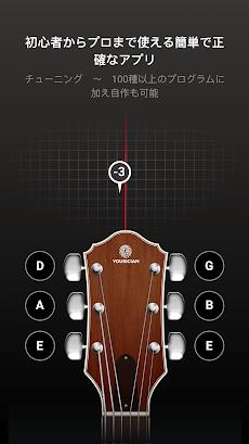 無料 チューナー Guitar Tunaのおすすめ画像2