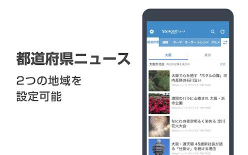 Yahoo!u30cbu30e5u30fcu30b9u3000u7121u6599u3067u9632u707du901fu5831u30fbu30b3u30e1u30f3u30c8u6a5fu80fdu30fbu6700u65b0u30cbu30e5u30fcu30b9u3092u30e9u30a4u30d6u914du4fe1 screenshots 8