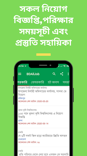 BDALLJob: job bd modavailable screenshots 1