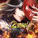 決戦三国~高速三国志RPG~タップで即バトル - Androidアプリ