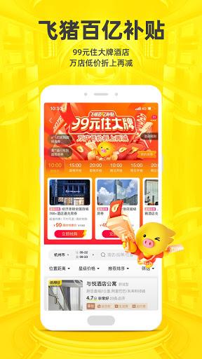 飞猪旅行  screenshots 1
