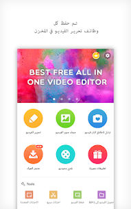 برنامج محرر VideoShowLite الفيديو والصور والموسيقى 1