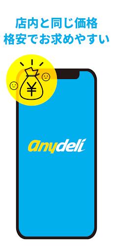 anydeliのおすすめ画像1