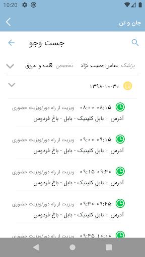 u062cu0627u0646 u0648 u062au0646  screenshots 4