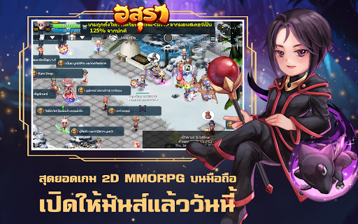u0e2du0e2au0e38u0e23u0e32 u0e2du0e2du0e19u0e44u0e25u0e19u0e4c - Asura Online 3.20.0 screenshots 1