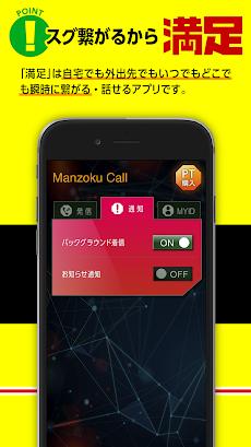 まんぞく通話アプリ〜Mコール〜のおすすめ画像4