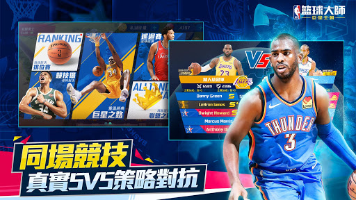 NBAu7c43u7403u5927u5e2b - Carmelo Anthonyu91cdu78c5u4ee3u8a00 3.7.0 screenshots 7