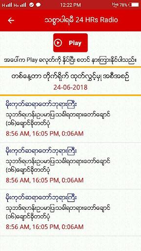 Dhamma Thitsar 4.0.3 Screenshots 7