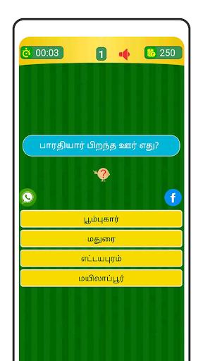Tamil Word Game - u0b9au0bcau0bb2u0bcdu0bb2u0bbfu0b85u0b9fu0bbf - u0ba4u0baeu0bbfu0bb4u0bcbu0b9fu0bc1 u0bb5u0bbfu0bb3u0bc8u0bafu0bbeu0b9fu0bc1 6.2 screenshots 21