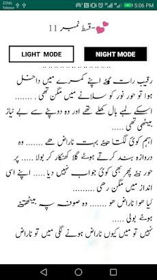 Urdu Romantic Novels 2021のおすすめ画像4