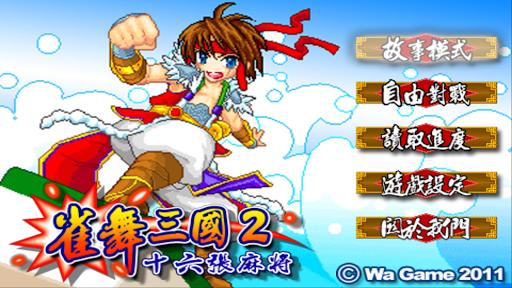 Three Kingdoms Mahjong 16  screenshots 15