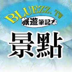 bluezz旅遊筆記本- 臺灣各地景點收錄