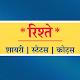 रिश्ते शायरी - Rishte Shayari Status in Hindi APK