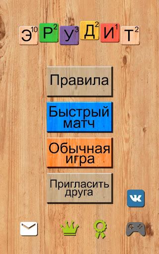 u042du0440u0443u0434u0438u0442 u043eu043du043bu0430u0439u043d: u0438u0433u0440u0430 u0432 u0441u043bu043eu0432u0430 52 screenshots 5