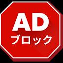 無料広告ブロッカーブラウザ: アドブロック,広 告 ブロック 無 料,プライベートブラウザ!