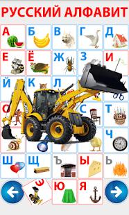 Alphabet for children.