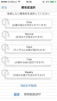 ライトレ-三題噺-【作家のためのアイデア創造アプリ!】のおすすめ画像3