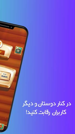 Game of Cards - u0628u0627u0632u064a u062du0643u0645 u0648 u0634u0644u0645 u0627u0646u0644u0627u064au0646 3.01 screenshots 2