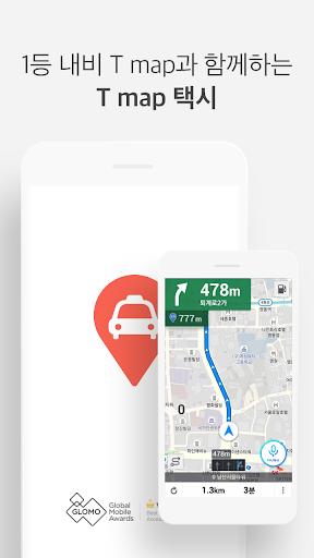 T map 택시 - 티맵택시,T맵택시 2.11.0 screenshots 1