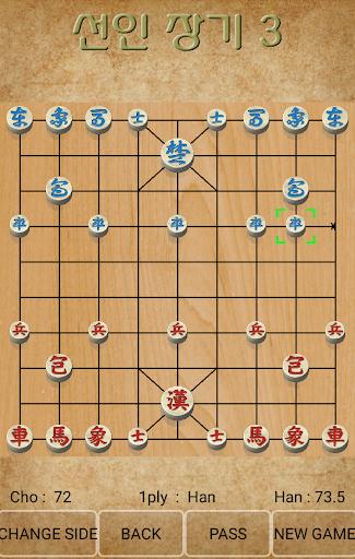 Seonin Janggi 9.0 screenshots 1