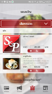 S&P 2.0.2 Screenshots 4