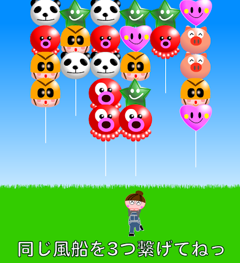 balloon girl puzzle screenshot 1