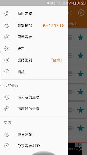 taiwan radio,taiwan station, network radio, tuner screenshot 2