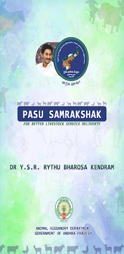 Pasu Samrakshak  screenshots 1