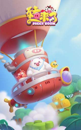 豬來了-全球最in社交遊戲 3.14.0 screenshots 1