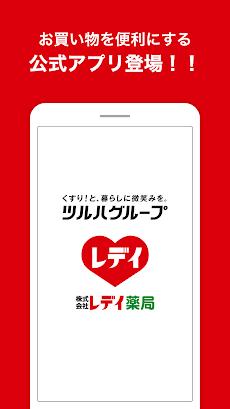 レデイ薬局公式アプリのおすすめ画像1
