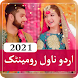 Urdu Novels Romantic Offline 2021 - Androidアプリ